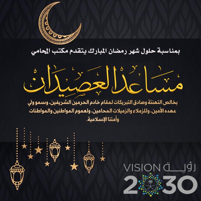 """""""المكتب"""" يهنئ خادم الحرمين الشريفين وولي عهده الأمين بشهر رمضان المبارك"""